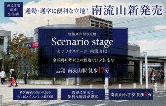 広島建設セナリオハウス【流山おおたかの森住宅公園】